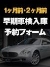 マセラティ車検早期車検入庫予約フォーム